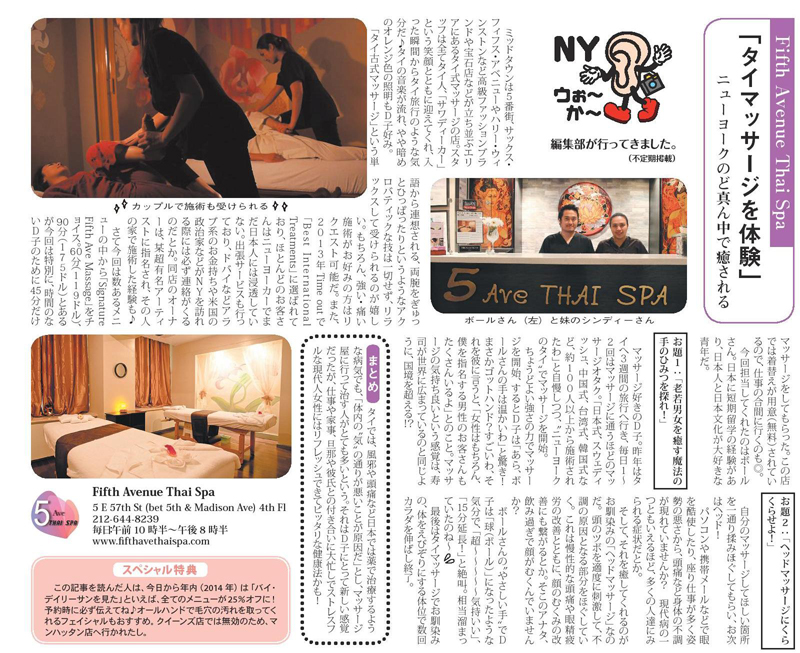 Fifth Ave Thai Spa Featured on Bi-Daily Sun New York